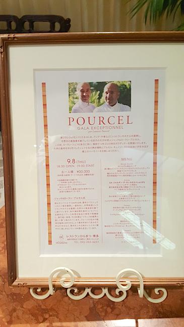 Pourcel / Hiramatsu