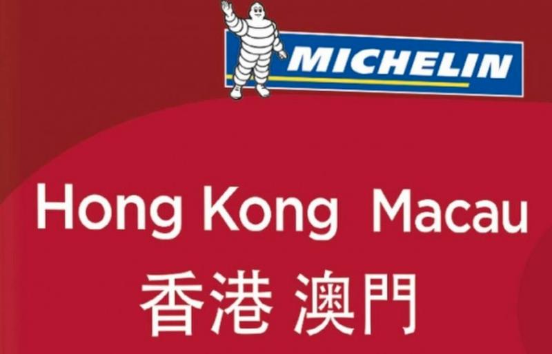 Michelin HK Macao