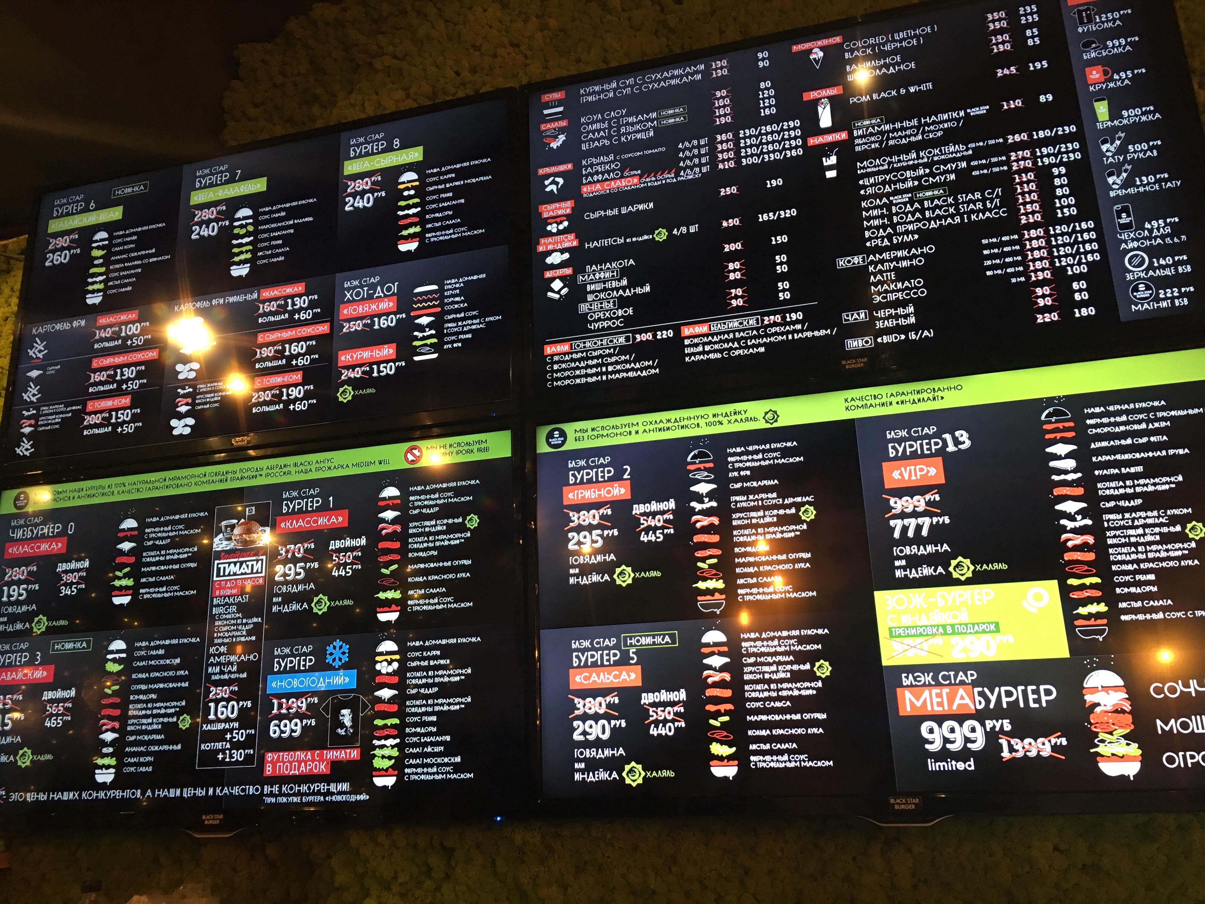 restaurant Timati burger