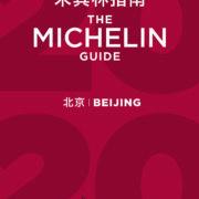 Le premier Guide MICHELIN Beijing sera lancé le 28 novembre