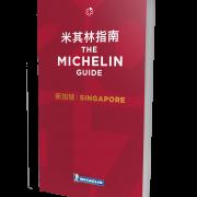 Guide Michelin Singapour – la 2ème édition sort aujourd'hui