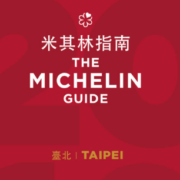 Guide Michelin Taipei 2018 – 1ère édition et 1er *** – Le Palais obtient trois étoiles