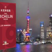 L'édition annuelle du guide Michelin Shanghai sera présentée aujourd'hui à la presse – Michelin étend son rayonnement sur la Chine