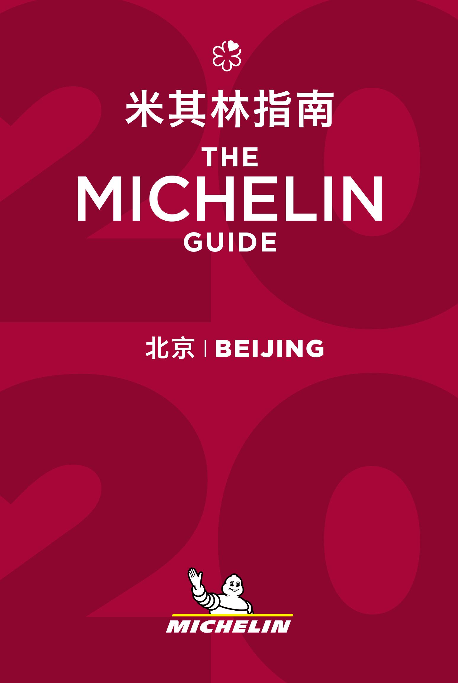 the michelin guide beijing