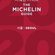 Guide Michelin Séoul 2020 – 2 nouveaux 2 étoiles – Mosu et L'Impression
