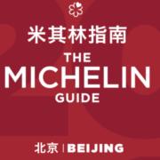Guide Michelin 2021 Beijing – 1 nouveau trois étoiles «King's Joy»